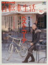【中古】 自転車生活(Vol.23) エイムック/旅行・レジ...