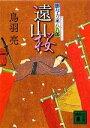 【中古】 遠山桜 影与力嵐八九郎 講談社文庫/鳥羽亮【著】 【中古】afb