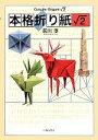 【中古】 本格折り紙ルート2 /前川淳【著】 【中古】afb