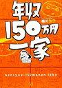 【中古】 年収150万円一家 /森川弘子【著】 【中古】afb