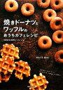 【中古】 焼きドーナツとワッフルのおうちカフェレシピ /みなくちなほこ【著】 【中古】afb