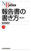 【中古】 報告書の書き方 日経文庫/安田賀計【著】 【中古】afb