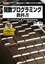【中古】 関数プログラミング教科書 I・O BOOKS/赤間世紀【著】,第二IO編集部【編】 【中古】afb