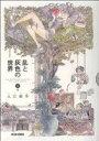 【中古】 乱と灰色の世界(1巻) ビームC/入江亜季(著者) 【中古】afb