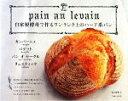 【中古】 自家製酵母で作るワンランク上のハード系パン /太田幸子【著】 【中古】afb