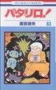 【中古】 パタリロ!(83) 花とゆめC/魔夜峰央(著者) 【中古】afb