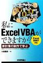 【中古】 私にExcelVBAができますか? 家計簿の制作で学ぶ Excel 2007対応 /小島雅彦【著】 【中古】afb