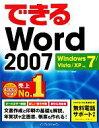 【中古】 できるWord 2007 Windows 7/Vista/X Windows7/Vista/XP対応 できるシリーズ/田中亘(著者),インプレスジャパン(著者) 【中古】afb