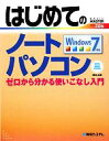 【中古】 はじめてのノートパソコン Windows7対応 ゼ...