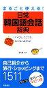 【中古】 日常韓国語会話辞典 まるごと使える! /李光輝【監修】 【中古】afb