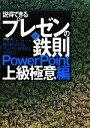 【中古】 説得できるプレゼンの鉄則 PowerPoint上級極意編 /山崎紅【著】 【中古】afb