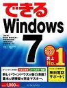 【中古】 できるWindows 7 Starter/Home Prem できるシリーズ/法林岳之(著者),一ケ谷兼乃(著者) 【中古】afb