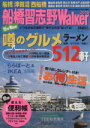 【中古】 船橋習志野walker   2010 /旅行・レジャー・スポーツ(その他) 【中古】afb