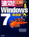 【中古】 速効!図解Windows7総合版 /白鳥睦,野々山美紀【著】 【中古】afb