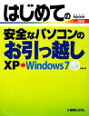 【中古】 はじめての安全なパソコンのお引っ越し XP→Windows7 BASIC MASTER SERIES308/村松茂【著】 【中古】afb