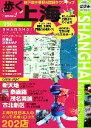 【中古】 歩く上海(2006‐2007年版) /Concierge上海編集部【編】 【中古】afb