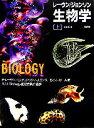 レーヴン・ジョンソン 生物学(上) /P.レーヴン,G.ジョンソン,J.ロソス,S.シンガー,RJ Biology翻訳委員会 afb