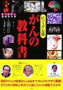 【中古】 ビジュアル版 がんの教科書 /中川恵一【著】 【中古】afb