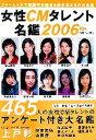 【中古】 女性CMタレント名鑑(ver.2006) /カバー【編】 【中古】afb