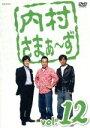 【中古】 内村さまぁ〜ず vol.12 /内村光良/さま