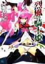 【中古】 烈風の騎士姫(1) MF文庫J/ヤマグチノボル【著】 【中古】afb