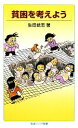 【中古】 貧困を考えよう 岩波ジュニア新書638/生田武志【著】 【中古】afb