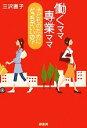 【中古】 働くママ専業ママ 子どものためにどっちがいいの? /三沢直子【著】 【中古】afb