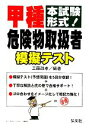 【中古】 甲種危険物取扱者模擬テスト 本試験形式! /工藤政孝【編著】 【中古】afb