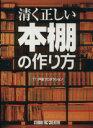 【中古】 清く正しい本棚の作り方 /社会・文化(その他) 【中古】afb