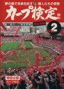 【中古】 カープ検定 2 /旅行・レジャー・スポーツ(その他) 【中古】afb
