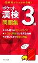 【中古】 ポケット漢検 3級問題集 /成美堂出版編集部【編】 【中古】afb