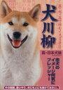 【中古】 犬川柳 真・日本犬論 /趣味・就職ガイド・資格(その他) 【中古】afb