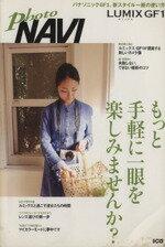 【中古】 フォトナビ LumixGF1 /趣味・就職ガイド・資格(その他) 【中古】afb