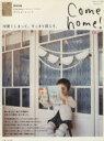 【中古】 Come home!(Vol.18) 私のカントリー別冊/主婦と生活社(その他) 【中古】afb