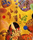 【中古】 堀文子画文集 1999〜2009 /堀文子【著】 【中古】afb