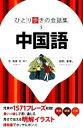 【中古】 中国語 ひとり歩きの会話集5/語学・会話(その他) 【中古】afb