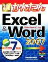 【中古】 今すぐ使えるかんたんExcel&Word 2007 Windows7対応 /技術評論社編集部【著】 【中古】afb