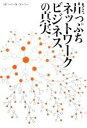 【中古】 崖っぷちネットワークビジネスの真実 /ロバート・S.コンリー【著】 【中古】afb