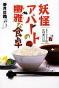 【中古】 妖怪アパートの幽雅な食卓 るり子さんのお料理日記 YA!ENTERTAINMENT/香月日