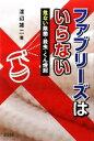 【中古】 ファブリーズはいらない 危い除菌・殺虫・くん煙剤 /渡辺雄二【著】 【中古】afb