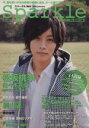 【中古】 Sparkle(Vol.4) メディアボーイMOOK/メディアボーイ(その他) 【中古】afb