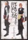 【中古】 ギャルソンカフェで会いましょう(3) KCDX/のもまりの(著者) 【中古】afb