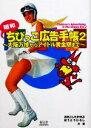 【中古】 昭和ちびっこ広告手帳(2) 大阪万博からアイドル黄金期まで ビジュアル文庫/おおこしたかの