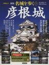 【中古】 名城を歩く 新版(5) 彦根城 /歴史・地理(その他) 【中古】afb
