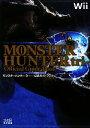 【中古】 モンスターハンター3公式ガイドブック /ファミ通書籍編集部【編】 【中古】afb