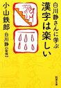 【中古】 白川静さんに学ぶ漢字は楽しい 新潮文庫/小山鉄郎【著】,白川静【監修】 【中古】afb