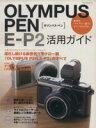【中古】 OLYMPUS PEN E−P2活用ガイド /趣味・就職ガイド・資格(その他) 【中古】afb
