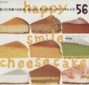 【中古】 まいにち食べられる、あっさり、さっぱりチーズケーキレシピ56 別冊すてきな奥さん/藤澤由紀(著者) 【中古】afb