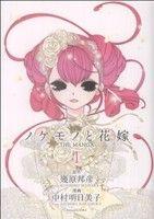 【中古】 ノケモノと花嫁 THE MANGA(1) /中村明日