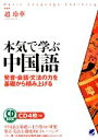 【中古】 本気で学ぶ中国語 発音・会話・文法の力を基礎から積み上げる /趙玲華【著】 【中古】afb